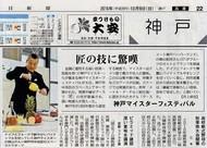 毎日新聞 '16 10月9日朝刊