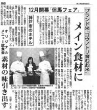 日本農業新聞 '16 10月20日