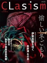 Clasism '16 冬 vol.04