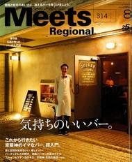 Meets Regional '14 8月号
