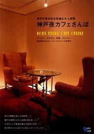 神戸夜カフェさんぽ