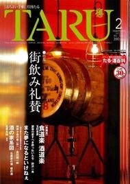 月刊たる '10 2月号