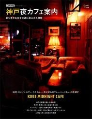 神戸夜カフェ案内 '13