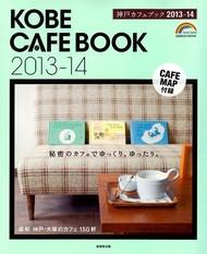 神戸カフェブック 2013-14