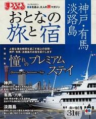 まっぷるおとなの旅と宿 神戸・有馬・淡路島2015