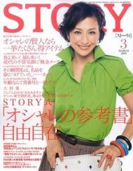 STORY '09 3月号