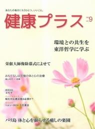 健康プラス '09 vol.9