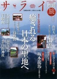 サライ '09 11月号増刊