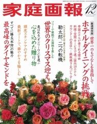 家庭画報 '09 12月号