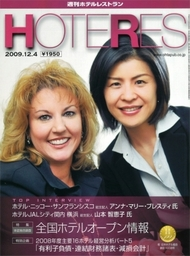 HOTERES '09 12月4日号