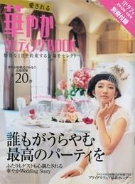 関西ゼクシィ '10 4月号別冊