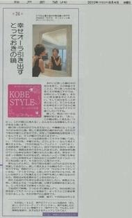 神戸新聞 '10 8月4日夕刊