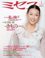 ミセス '09 1月号