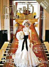 関西ゼクシィ '11 2月号別冊