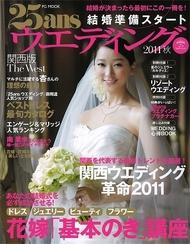 25ansウエディング 結婚準備スタート2011秋