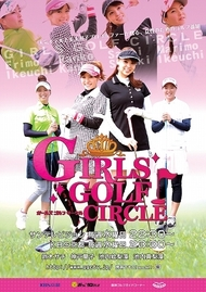 GIRLS GOLF CIRCLE ガールズゴルフサークル