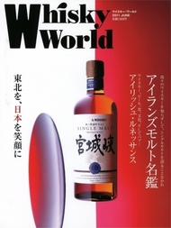 Whisky World '11 6月号