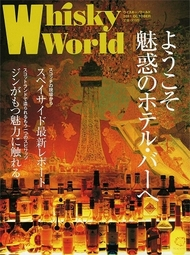Whisky World '11 10月号