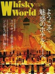 Whisky World '11 10月号