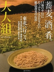 大人組PLATINUM '11 11-12月号