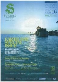 SORADIA' '09 vol.16