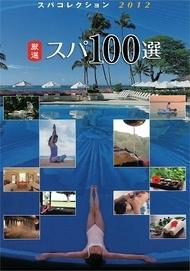 厳選日本のスパ100選 スパコレクション2012