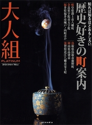 大人組PLATINUM '12 5-6月号