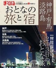 まっぷるおとなの旅と宿 神戸・有馬・淡路島2012