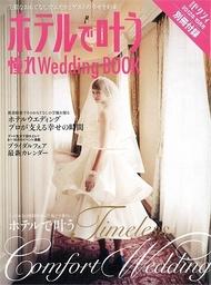 関西ゼクシィ '12 10月号別冊