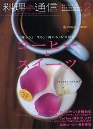 料理通信 '13 2月号