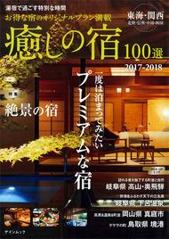 癒しの宿100選 2017-2018