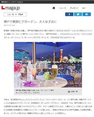 Lmaga.jp '17 5月19日