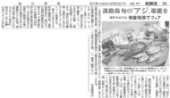 毎日新聞 '17 6月22日朝刊