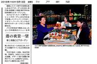 神戸新聞 '16 5月13日朝刊