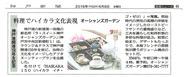 神戸新聞 '16 6月8日朝刊