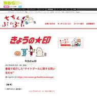 毎日放送「ちちんぷいぷい」 '17 8月16日