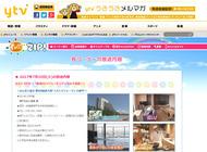 読売テレビ「朝生ワイド す・またん!」「ZIP!」 '17 7月25日