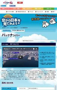 BSジャパン「空から日本を見てみようplus」'17 5月11日