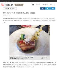 Lmaga.jp '17 9月14日