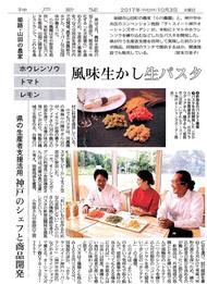 神戸新聞 '17 10月3日