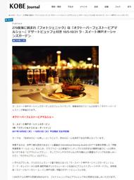 神戸ジャーナル '17 10月13日
