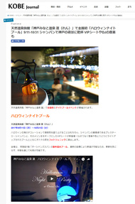 神戸ジャーナル '17 9月13日