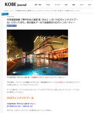 神戸ジャーナル '17 9月28日