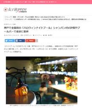 女子旅press '17 9月11日