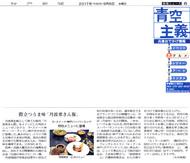 神戸新聞 '17 9月6日