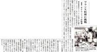 丹波新聞 '17 10月8日
