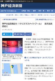 神戸経済新聞 '17 11月27日