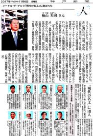 神戸新聞 '17 11月6日