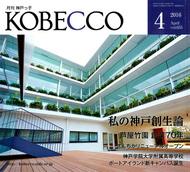 月刊神戸っ子 KOBECCO '16 4月号