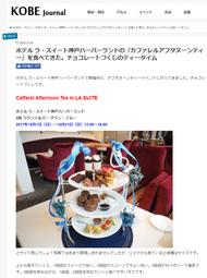 神戸ジャーナル '17 11月7日